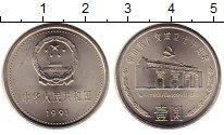 Изображение Монеты Азия Китай 1 юань 1991 Медно-никель UNC-
