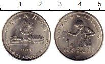 Изображение Монеты Азия Китай 1 юань 1995 Медно-никель UNC-