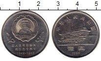 Изображение Монеты Азия Китай 1 юань 1999 Медно-никель UNC-