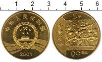 Изображение Монеты Азия Китай 5 юаней 2001 Латунь UNC-