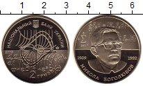 Изображение Монеты Украина 2 гривны 2009 Медно-никель UNC Н.Боголюбов