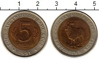 Изображение Монеты СССР 5 рублей 1991 Биметалл XF+ Винторогий козел