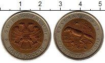 Изображение Монеты СНГ Россия 50 рублей 1993 Биметалл XF+