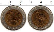 Изображение Монеты Россия 50 рублей 1993 Биметалл XF+