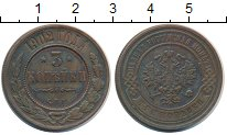 Изображение Монеты 1894 – 1917 Николай II 3 копейки 1902 Медь XF