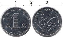 Изображение Дешевые монеты Азия Китай 1 джао 2012 нержавеющая сталь XF