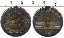 Изображение Мелочь Тайвань 50 юаней 1997 Биметалл UNC-