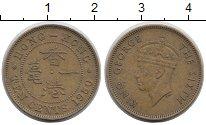 Изображение Монеты Гонконг 10 центов 1950 Латунь XF