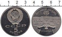 Изображение Монеты Россия СССР 5 рублей 1990 Медно-никель Proof-