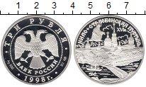 Изображение Монеты СНГ Россия 3 рубля 1998 Серебро Proof