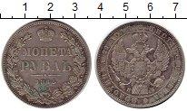 Изображение Монеты 1825 – 1855 Николай I 1 рубль 1845 Серебро XF