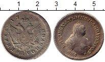 Изображение Монеты 1741 – 1761 Елизавета Петровна 1 полуполтинник 1754 Серебро VF