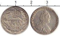 Изображение Монеты Царская Россия 1762 – 1796 Екатерина II 1 гривенник 1785 Серебро VF