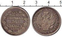 Изображение Монеты 1825 – 1855 Николай I 25 копеек 1850 Серебро XF 50  грошей. Для Поль