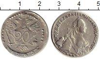 Изображение Монеты Россия 1762 – 1796 Екатерина II 20 копеек 1765 Серебро VF