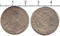 Изображение Монеты 1762 – 1796 Екатерина II 15 копеек 1764 Серебро XF