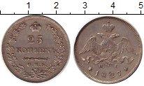Изображение Монеты Россия 1825 – 1855 Николай I 25 копеек 1827 Серебро XF