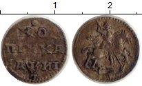 Изображение Монеты Россия 1689 – 1725 Петр I 1 копейка 1718 Серебро VF