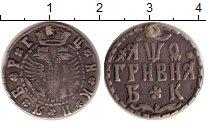 Изображение Монеты Россия 1689 – 1725 Петр I 1 гривенник 1709 Серебро XF