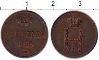 Изображение Монеты Россия 1825 – 1855 Николай I 1 денежка 1850 Медь XF