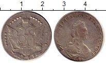 Изображение Монеты 1762 – 1796 Екатерина II 20 копеек 1778 Серебро VF