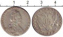 Изображение Монеты Россия 1762 – 1796 Екатерина II 15 копеек 1779 Серебро VF