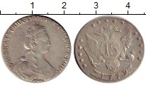 Изображение Монеты 1762 – 1796 Екатерина II 15 копеек 1779 Серебро VF