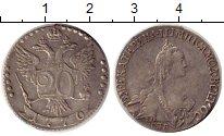 Изображение Монеты Россия 1762 – 1796 Екатерина II 20 копеек 1770 Серебро VF