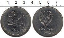 Изображение Мелочь Кипр 1 фунт 1976 Медно-никель UNC-