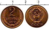 Изображение Монеты СССР 2 копейки 1970 Латунь UNC-