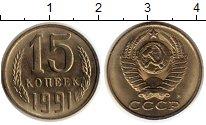 Изображение Монеты СССР 15 копеек 1991 Медно-никель UNC-