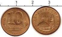 Изображение Монеты СССР 10 копеек 1991 Латунь UNC-