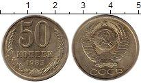 Изображение Монеты СССР 50 копеек 1983 Медно-никель UNC-