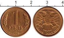 Изображение Монеты Россия 1 рубль 1992 Латунь UNC-