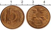 Изображение Монеты СНГ Россия 5 рублей 1992 Латунь UNC-