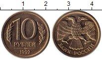 Изображение Монеты СНГ Россия 10 рублей 1992 Медно-никель UNC-