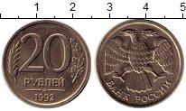 Изображение Монеты СНГ Россия 20 рублей 1992 Медно-никель UNC-