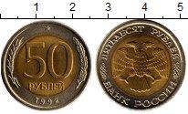 Изображение Монеты Россия 50 рублей 1992 Биметалл UNC-