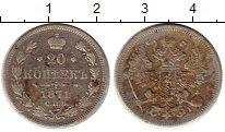 Изображение Монеты Россия 1855 – 1881 Александр II 20 копеек 1871 Серебро XF-
