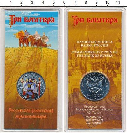 Изображение Подарочные монеты Россия 25 рублей 2017 Медно-никель UNC