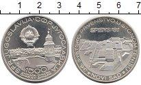 Изображение Монеты Европа Югославия 1500 динар 1981 Серебро Proof-