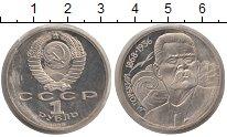 Изображение Монеты Россия СССР 1 рубль 1988 Медно-никель Proof-