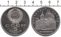 Изображение Мелочь СССР 5 рублей 1990 Медно-никель Proof
