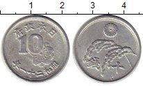 Изображение Монеты Азия Япония 10 сен 1946 Алюминий XF