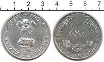 Изображение Монеты Индия 10 рупий 1970 Серебро UNC-