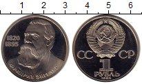 Изображение Монеты СССР 1 рубль 1985 Медно-никель Proof- СТАРОДЕЛ. Фридрих  Э