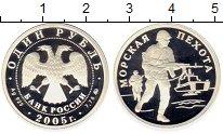 Изображение Монеты СНГ Россия 1 рубль 2005 Серебро Proof-