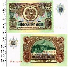 Изображение Банкноты Болгария 50 лев 1990  UNC