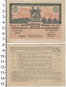 Изображение Банкноты СССР 50 копеек 1931  XF+