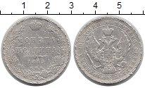 Изображение Монеты 1825 – 1855 Николай I 1 полтина 1845 Серебро VF СПБ ЕГ